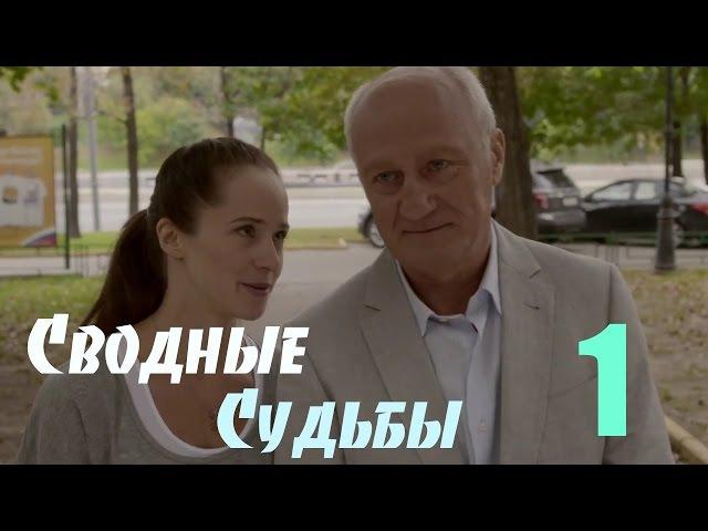 Мини-Сериал Сводные судьбы - 1 Серия