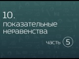 10.5. Использование свойств показательной функции (ОДЗ, ограниченность и другие)