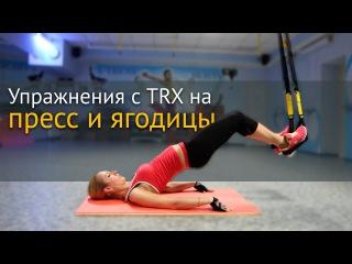 Девушкам: упражнения на пресс и ягодицы с петлями TRX
