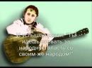 Максим Трошин Песня Игоря Талькова Бывший подъесаул