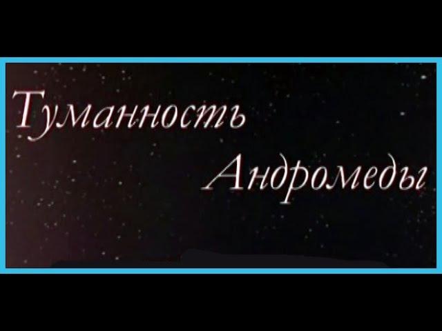 Туманность Андромеды. 1967.СССР.