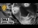Пика - Демоны Тумана