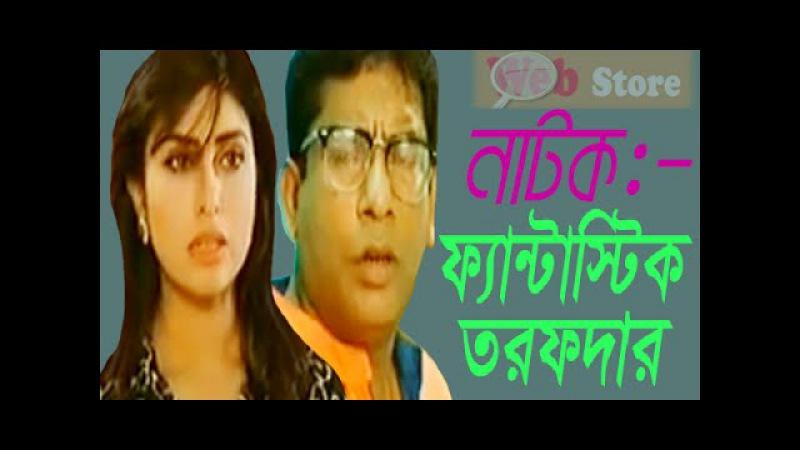 Full Bangla Funny Hasir Natok - Fantastic Torofdar - ft, Mosarof Korim, AKM Hasan Shokh