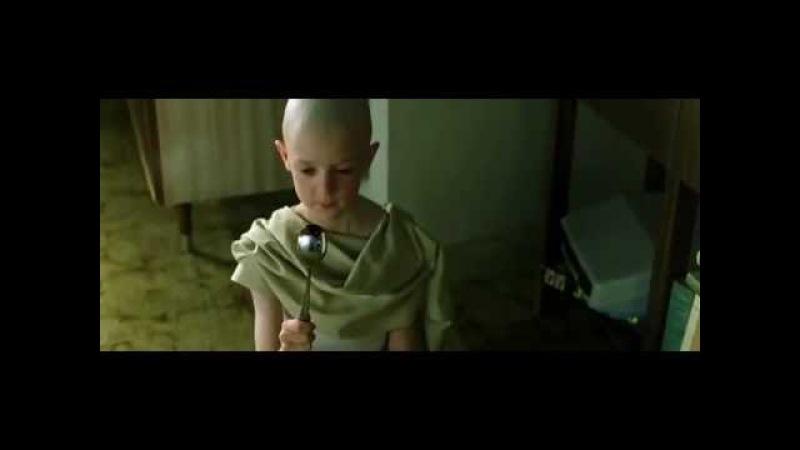Матрица ложка - Вера - это Знание