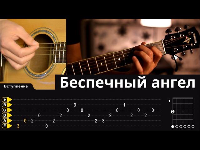 Как играть: Ария - Беспечный ангел на гитаре | РазборТабыСоло | Видеоурок