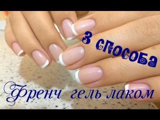 ФРАНЦУЗСКИЙ МАНИКЮР ГЕЛЬ-ЛАКОМ // 3 СПОСОБА