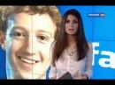 Майя Тавхелидзе Корпорации Монстров Facebook