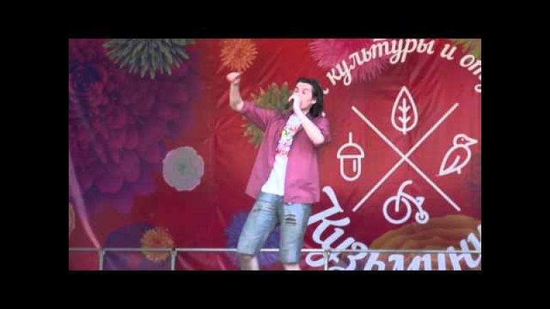 Кирьян(Кирилл Репьев) - Творить(live на фестивале в парке Кузьминки)