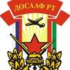 Автошкола ДОСААФ Нижнекамск