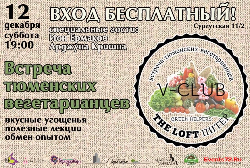 Куда сходить в Тюмени в выходные: 12 - 13 декабря 15
