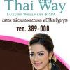 Thai Way - салон тайского массажа в Сургуте