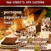Чайка - ресторан, баня, караоке (Харьков - ХТЗ)