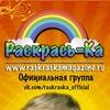 РАСКРАСЬКА - детское издание ! Раскраски