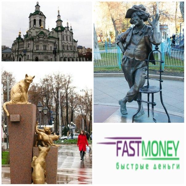 «Fast Money» в Тюмени:- Ленина, 71- Мельникайте, 101/5- Моторострои