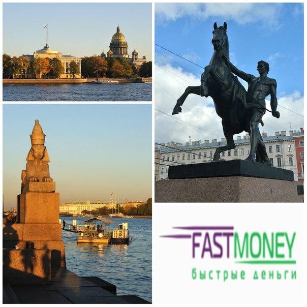 «Fast Money» в Санкт-Петербурге:- Бабушкина, 71А- Будапештская, 48-