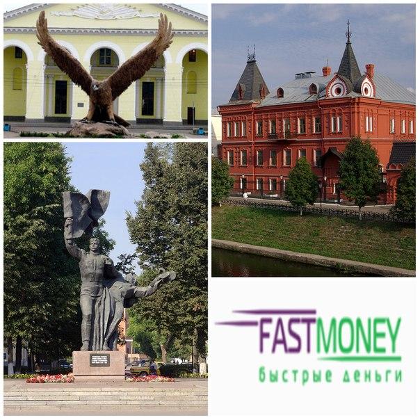 «Fast Money» в городе Орел:-Карла Маркса, 5/7-Комсомольская, 238-Ко
