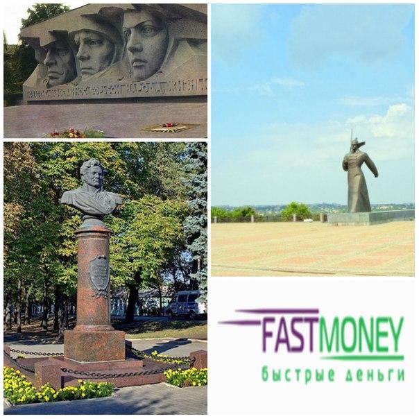 «Fast Money» в Ставрополе:-50 лет ВЛКСМ, 16д-50 лет ВЛКСМ, 59а-Карл