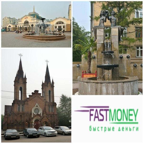 «Fast Money» в Красноярске:-Академика Вавилова, 1, стр. 39 -Воронова