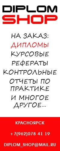 Помощь студентам Дипломы на заказ Красноярск ВКонтакте Помощь студентам 33 Дипломы на заказ 33 Красноярск