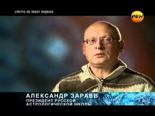 Смерть по знаку Зодиака (эфир 08.03.2012)