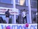 День молодежи 27.06.1998 Первоуральск. у ДК НТЗ