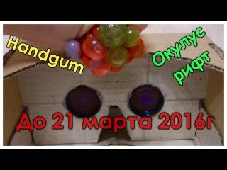 КОНКУРС! До 21 марта 2016г. Подарки: ОКУЛУС РИФТ и HANDGUM в сетке