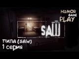 SAW - The Video Game (1) / Мне нужно принять ванну