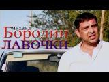 Михаил Бородин - Лавочки (Видеоклип)