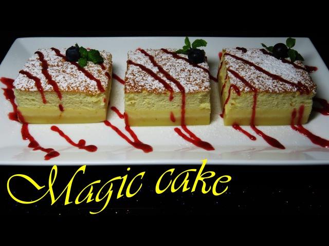 ВОЛШЕБНЫЙ ПИРОГ Умный Вкусный пирог САМОРАЗДЕЛЯЮЩИЕСЯ СЛОИ рецепт Magic 3 Layer Custard Cake