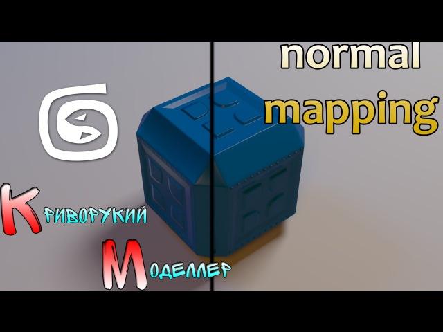 Запекание нормалей Урок 3d max для начинающих normal mapping