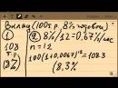 Финансовая грамотность 6 сложные проценты