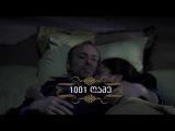 1001 ღამე Binbir Gece - Georgian Trailer #5