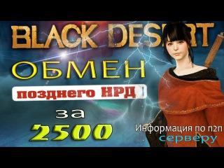 Black Desert (RU) - Окончательный вариант обмена наборов НРД за 2500. Информация по игре.