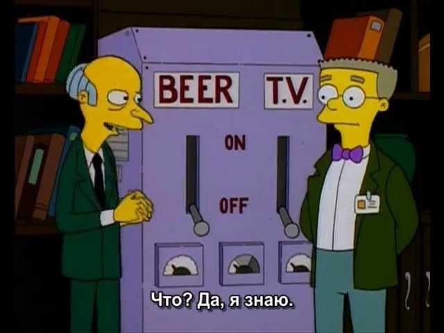 ПЛАН БЁРНСА \ The Simpsons \ Озвучка вырезанной сцены от PixelCakesFan'a