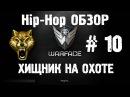 Warface Hip-Hop обзор 10 Хищник на охоте