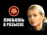 Любовь в розыске (2015) Мелодрама сериал