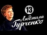 Людмила Гурченко 13 серия (2015) Биографическая мелодрама сериал