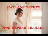 Моя Первая Свадьба  Замечательная Мелодраматическая Комедия с Натальей Орейро