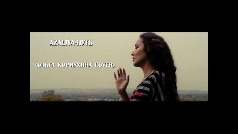 Azaliya - Путь (2015) на русском