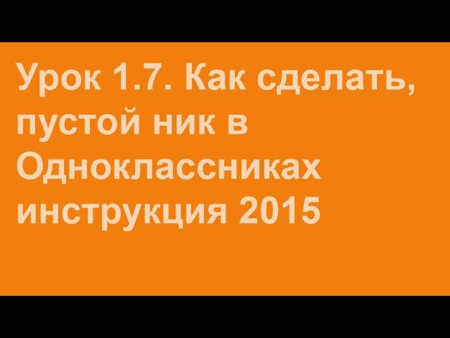 Как сделать пустой ник в Одноклассниках - Видеоурок 1.7.