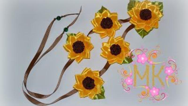 Стрічка в косу з соняшниками канзаші.DIY