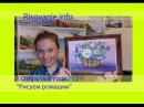 Открытый урок правополушарного рисования Рисуем ромашки