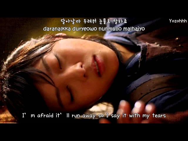 XIA (Junsu) - I Love You (사랑합니다) MV (Empress Ki OST)[ENGSUB Romanization Hangul]
