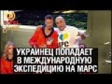 Украинец попадает в международную экспедицию на Марс — Дизель Шоу — выпуск 6, 25.12
