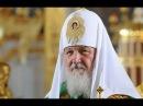 Патриарх Кирилл О жизни после смерти и Зачем Бог создал человека