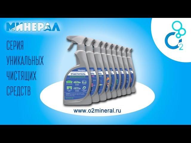 Экспресс очиститель Минерал