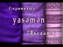 Азербайджанский язык цвета Azərbaycan dili rənglər