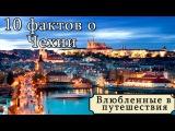 Чехия. Самые интересные 10 фактов о Чехии.  влог Юлии Стар-советы как удачно поехать в  тур по Праге