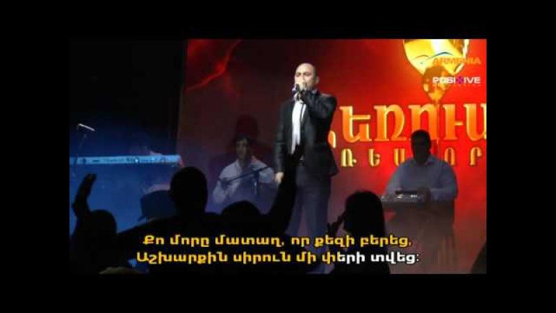 Andranik Hakobyan - Voch mi caxik qo burmunq@ chuni 🇦🇲
