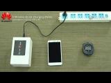Huawei 5 минут быстрой зарядки Эксперимент